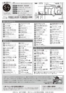 2017.0507 マルシェチラシ裏_01