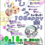 108appy祭り