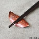 (提供:三条ものづくり学校)彫金木の葉の箸置き
