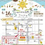 糸魚川復興マルシェチラシ表