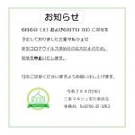 6月マルシェ中止案内(インスタ用)修正