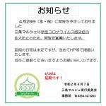 4月マルシェ延期のお知らせ(Instagram用)