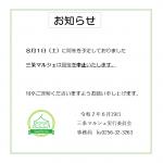 8月マルシェ中止案内(インスタ用)修正