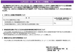 【別紙】(報道資料)三条マルシェの開催判断基準について