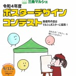 ポスターデザインコンテスト告知ポスター_最終稿 (1)_page-0001